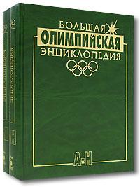 Валерий Штейнбах Большая олимпийская энциклопедия (комплект из 2 книг)