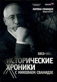 Марина Сванидзе Исторические хроники с Николаем Сванидзе. В 2 книгах. Книга 1. 1913-1933