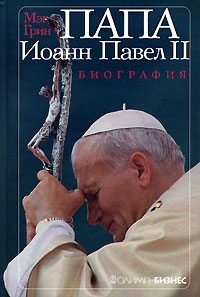 Мэг Грин Папа Иоанн Павел II. Биография