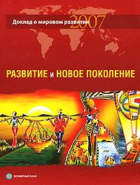 Валерий Рысин Доклад о мировом развитии 2007. Развитие и новое поколение