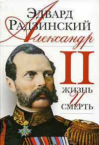 Эдвард Радзинский Александр II. Жизнь и смерть
