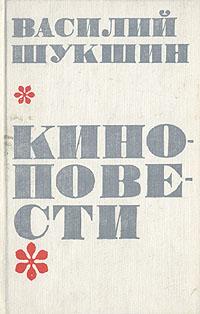 Василий Шукшин Василий Шукшин. Киноповести