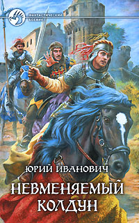 Юрий Иванович Невменяемый колдун