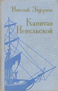 Николай Задорнов Капитан Невельской
