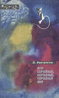 Л. Растригин Этот случайный, случайный, случайный мир sesibibi 3pcs цвет случайный