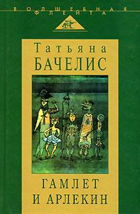 Татьяна Бачелис Гамлет и Арлекин