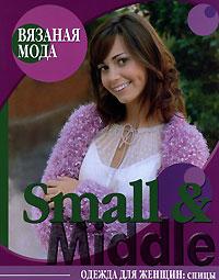 цена Н. Болгова Small & Middle. Одежда для женщин. Спицы в интернет-магазинах