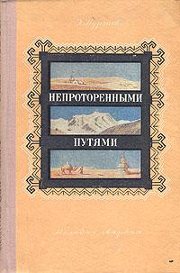 Непроторенными путями, Э. Мурзаев