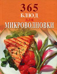 И.н. Смирнова 365 блюд для микроволновки витамины 365 everyday value
