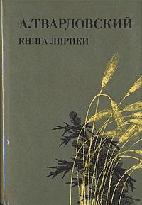 А. Твардовский. Книга лирики