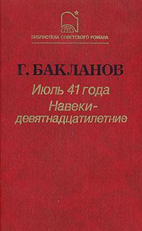 Г. Бакланов Июль 41 года. Навеки - девятнадцатилетние цена в Москве и Питере