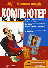 Андрей Жвалевский Компьютер без напряга жвалевский а кондратьев г интернет без напряга isbn 9785498079233