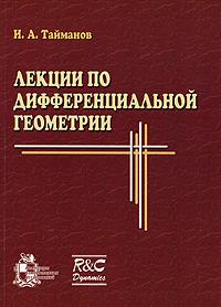 И. А. Тайманов Лекции по дифференциальной геометрии