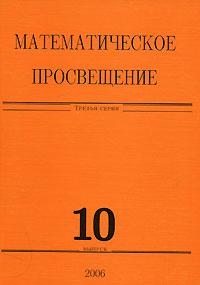 Коллектив авторов (Ред.) Математическое просвещение. Третья серия. Выпуск 10 математическое просвещение 3 серия выпуск 21