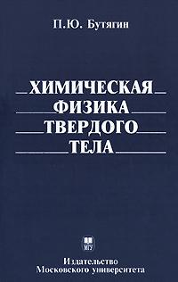 П. Ю. Бутягин Химическая физика твердого тела