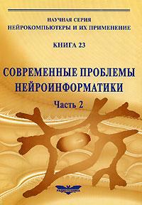Современные проблемы нейроинформатики. Часть 2. Книга 23