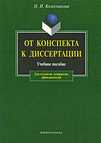 Н. И. Колесникова От конспекта к диссертации автокосметика реферат
