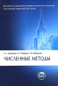 Н. С. Бахвалов, Н. П. Жидков, Г. М. Кобельков Численные методы