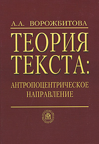 А. А. Ворожбитова Теория текста. Антропоцентрическое направление