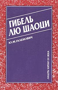 Ю. М. Галенович Гибель Лю Шаоци