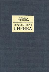 Татьяна Глушкова Гражданская лирика