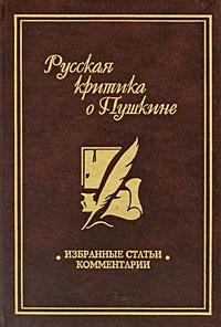 Александр Пушкин Русская критика о Пушкине