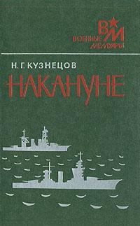 Н. Г. Кузнецов Накануне цена