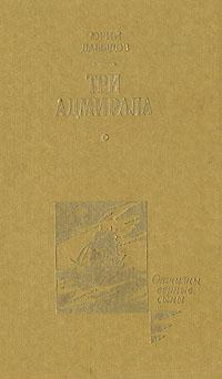 Юрий Давыдов Три адмирала