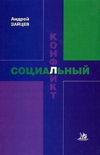 Андрей Зайцев Социальный конфликт