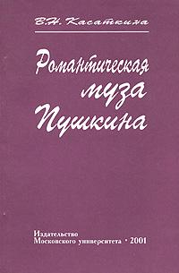 В. Н. Касаткина Романтическая муза Пушкина