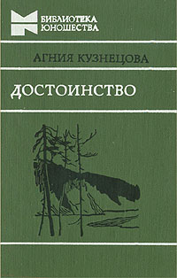 Агния Кузнецова Достоинство