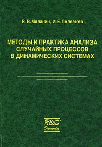 В. В. Маланин, И. Е. Полосков Методы и практика анализа случайных процессов в динамических системах недорого