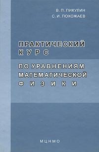 В. П. Пикулин, С. И. Похожаев Практический курс по уравнениям математической физики цена