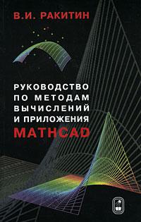 цены В. И. Ракитин Руководство по методам вычислений и приложения MATHCAD