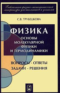 С. В. Трубецкова Физика. Вопросы-ответы. Задачи-решения. Часть 4. Основы молекулярной физики и термодинамики