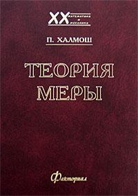 П. Халмош. Теория меры