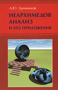 А. Ю. Хренников Неархимедов анализ и его приложения в феллер введение в теорию вероятностей и ее приложения