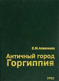 Е. М. Алексеева Античный город Горгиппия printio анапа