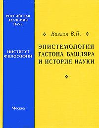Эпистемология Гастона Башляра и история науки