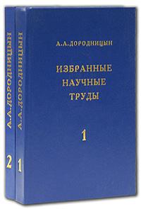 А. А. Дородницын А. А. Дородницын. Избранные научные труды (комплект из 2 книг)