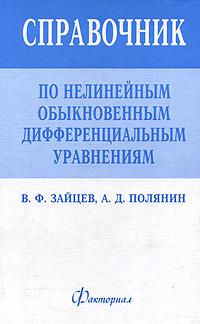 В. Ф. Зайцев, А. Д. Полянин Справочник по нелинейным обыкновенным дифференциальным уравнениям цена