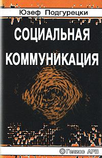 Юзеф Подгурецки Социальная коммуникация