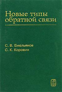 С. В. Емельянов, С. К. Коровин Новые типы обратной связи к мерриэм теория оптимизации и расчет систем управления с обратной связью