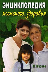 Н. Мазнев Энциклопедия женского здоровья
