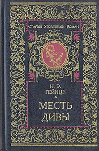 Н. Э. Гейнце Месть дивы