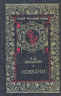 А. Д. Апраксин Ловкачи