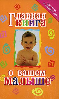 Т. Тележникова Главная книга о вашем малыше