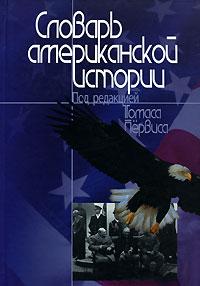Под редакцией Томаса Первиса Словарь американской истории