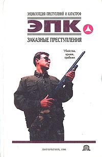 Алексей Иванов Заказные преступления: Убийства, кражи, грабежи