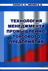 И. Н. Панин, В. В. Ивлиев Технология менеджмента промышленно-торгового предприятия